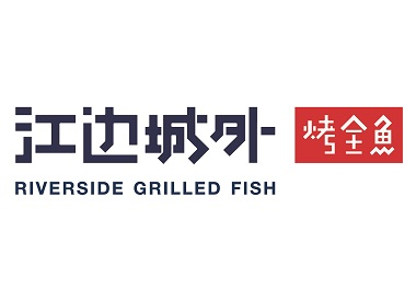 Riverside Grilled Fish